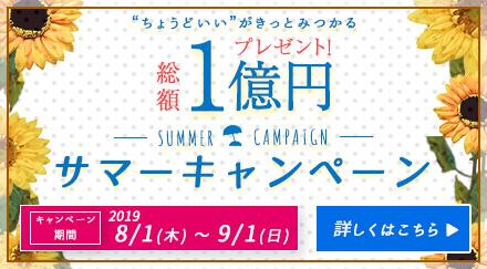 2019サマーキャンペーン